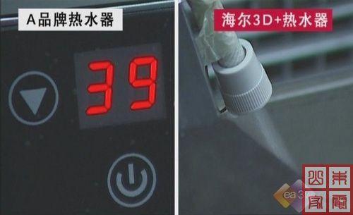 畅享极致速热 海尔3d+热水器pk实测
