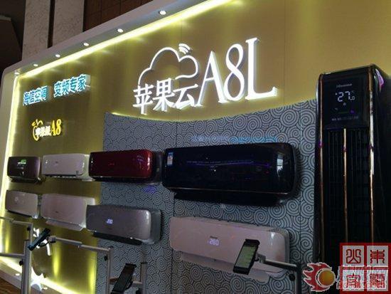 """海信""""苹果云A8L""""系列智能空调"""
