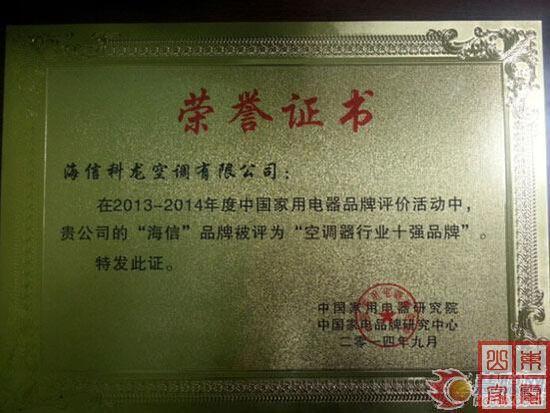 """海信空调""""中国空调器行业十强品牌""""证书"""