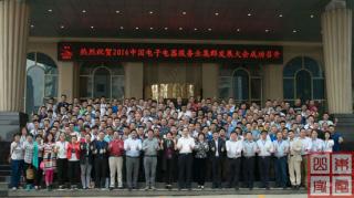 2016中国电子电器服务业集群发