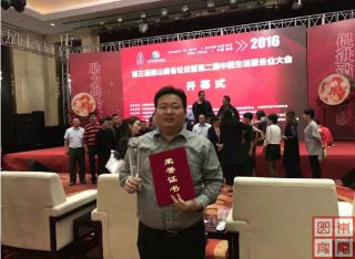 """协会副会长田占军荣获""""中国商"""