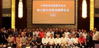 山东家电协会领导参加重庆百货