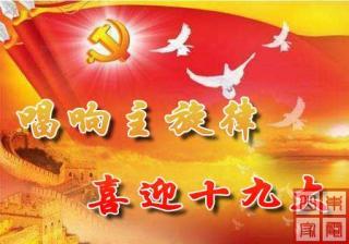 热烈庆祝中国共产党第十九次全