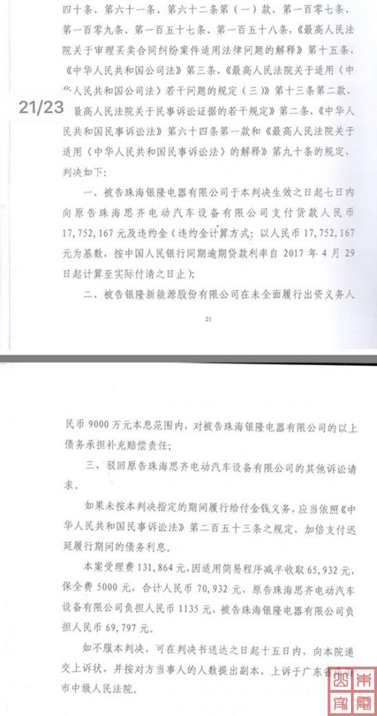 珠海思齐方面提供的起诉珠海银隆的一审判决结果