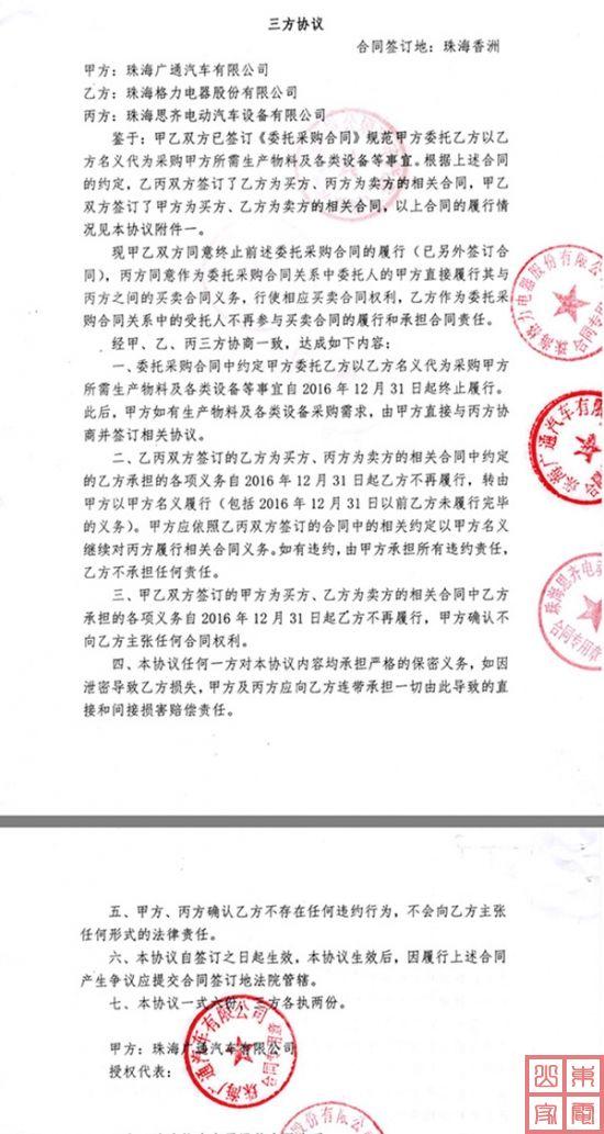格力电器拟收购珠海银隆折戟后,三方重新签订的合同