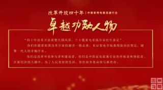 热烈祝贺曹海奎会长荣获改革开