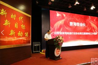 山东省家用电器行业协会第六届